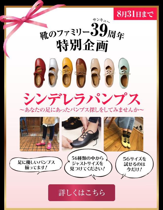 靴のファミリー39周年ありがとうキャンペーン