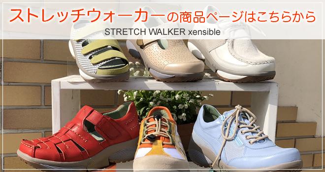 ストレッチウォーカーの商品ページはこちらから