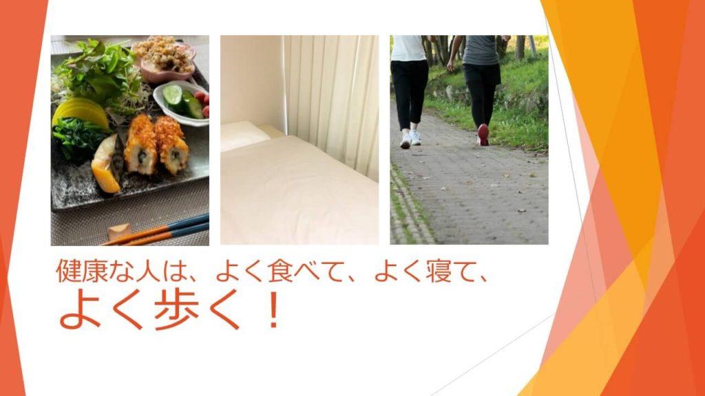 健康な人は、よく食べて、よく寝て、よく歩く!